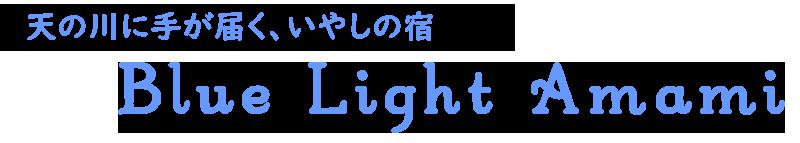 Blue Light Amami ブルーライト奄美