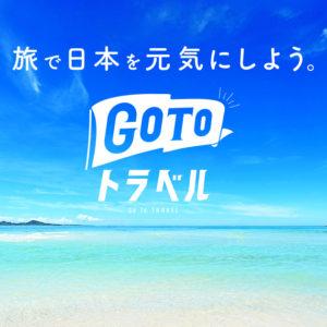 Go Toトラベルキャンペーン追加