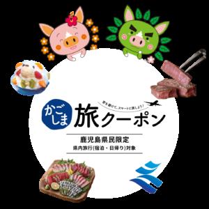【鹿児島県民向け旅クーポン】電子クーポン、紙クーポン